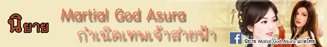 Martial God Asura กำเนิดเทพเจ้าสายฟ้า
