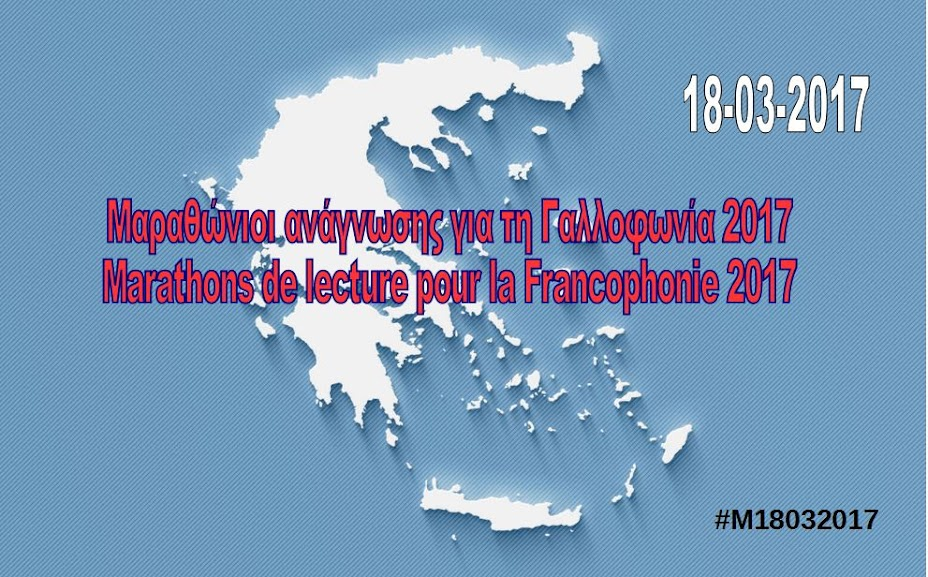 Μαραθώνιοι ανάγνωσης για τη Γαλλοφωνία 2017 - Marathons de lecture pour la Francophonie 2017