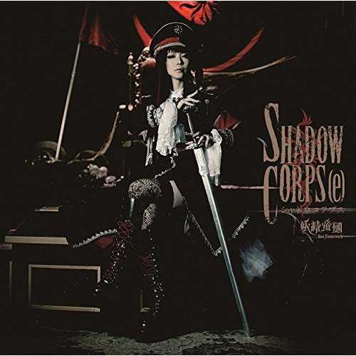 [Album] 妖精帝國 – SHADOW CORPS[e] (2015.08.05/MP3/RAR)