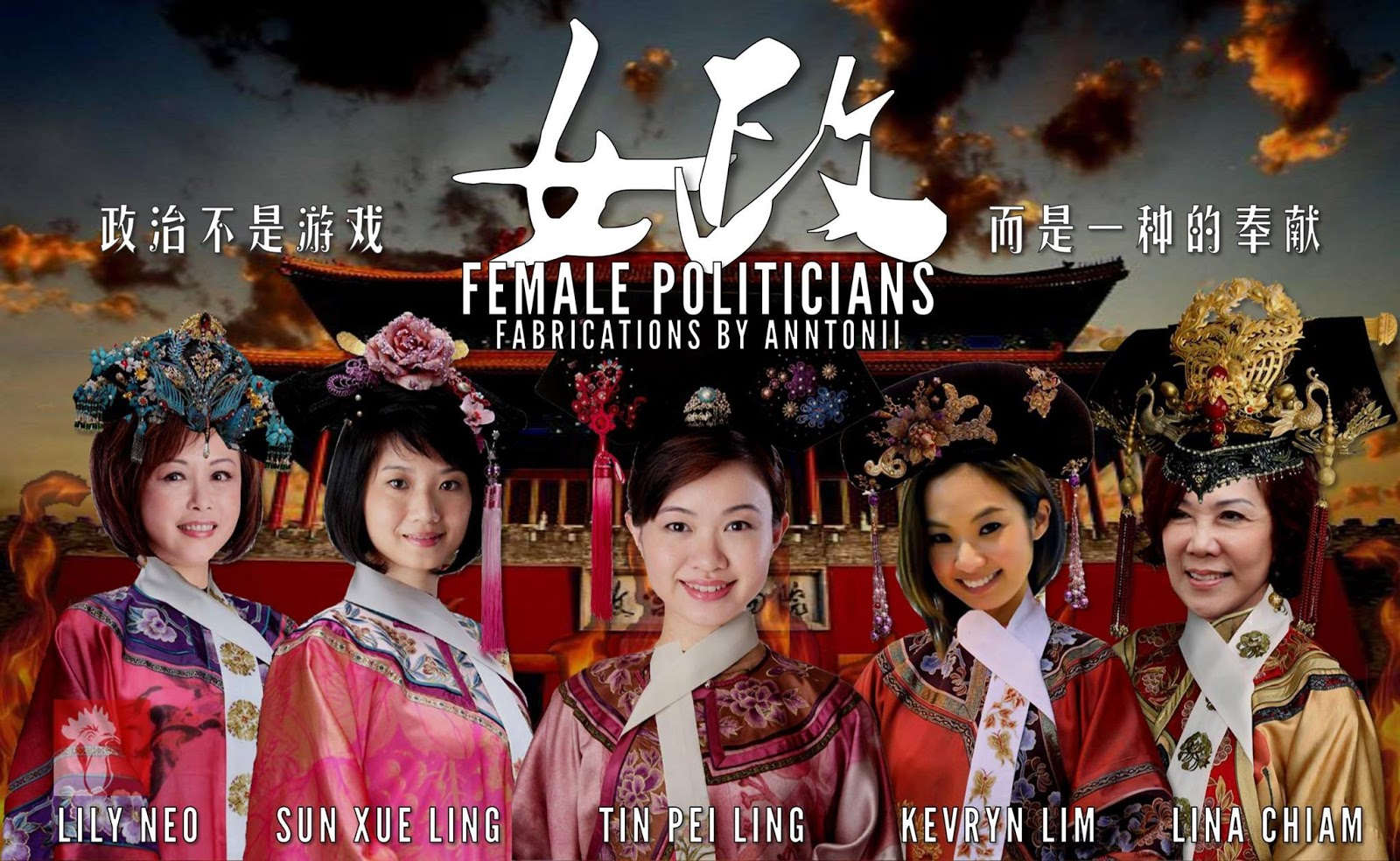This poster is dedicated to all the Female Politicians in Singapore - with Lily Neo, Sun Xue Ling, Tin Pei Ling and Kevryn Lim - 林彤臻 and Lina Chiam
