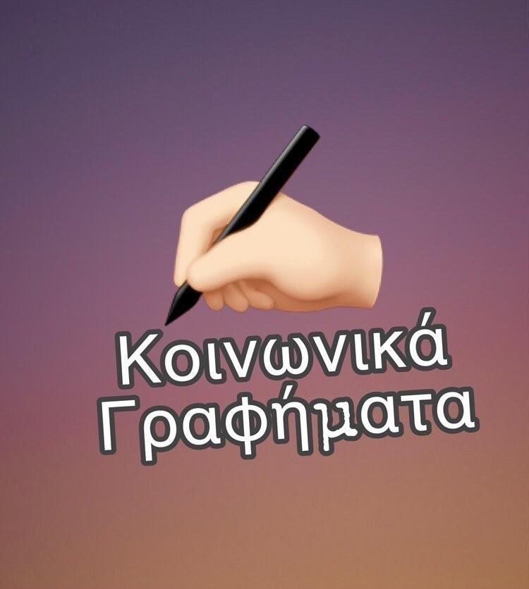 ΚΟΙΝΩΝΙΚΑ ΓΡΑΦΗΜΑΤΑ