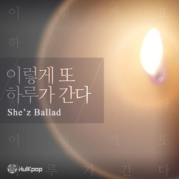 [Single] 쉬즈 (she`z) – 이렇게 또 하루가 간다