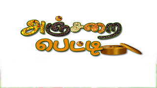 Anjarai Petti October 21, 2014