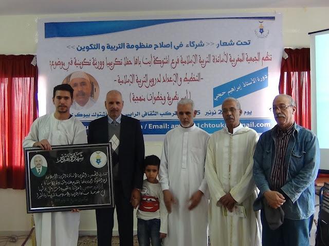 تكريم وتكوين بالملتقى السادس لاساتذة التربية الاسلامية باشتوكة ايت باها