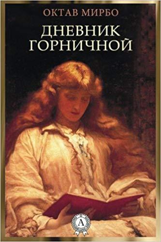"""Traduction russe du """"Journal d'une femme de chambre"""", 2018"""
