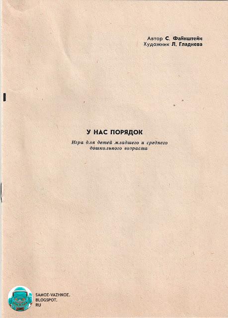 Детское лото СССР правила