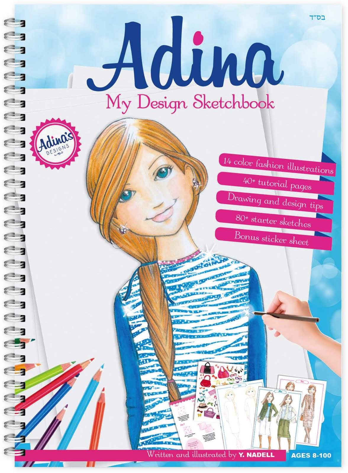 Adina: My Design Sketchbook GIVEAWAY