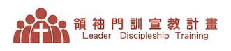 LDT 領袖門訓宣教計劃