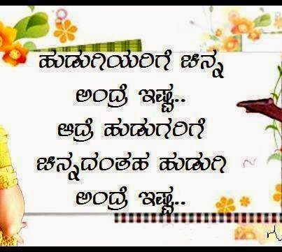 Kannada Kavanagalu Full Photos Pictures
