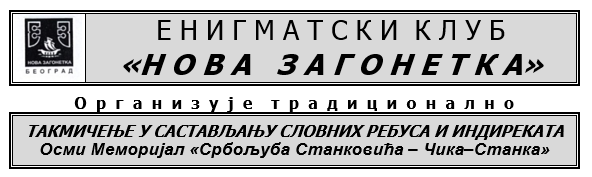 "8. меморијал ""Србољуба Станковића - чика Станка"""
