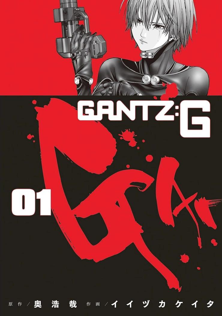 간츠:G 1화
