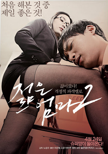 Life Of Sex (2017)