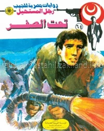 64 - تحت الصفر - رجل المستحيل قراءة تحميل نبيل فاروق أدهم صبري