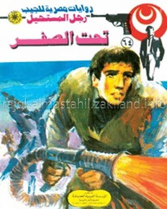 قراءة تحميل تحت الصفر رجل المستحيل نبيل فاروق أدهم صبري
