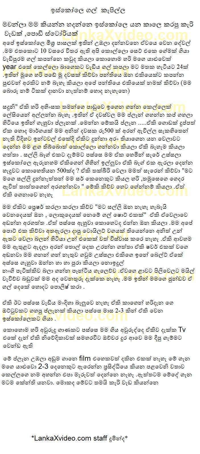 Sinhala wal katha,සිංහල වැල කතා ,සිංහල ...