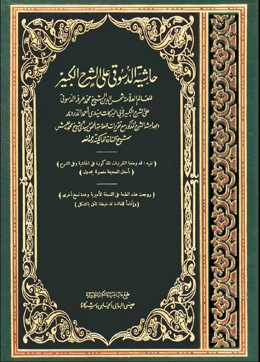 حاشية الدسوقي على الشرح الكبير - للإمام الدردير المالكي pdf