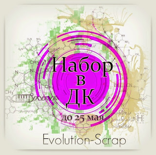 http://evolution-scrap.blogspot.ru/2015/04/blog-post_30.html#more
