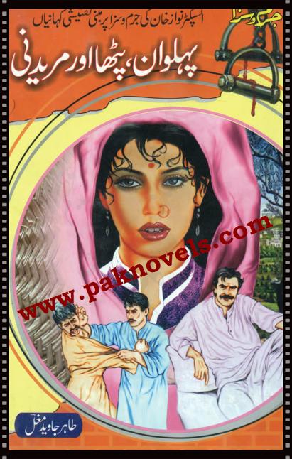 Pehalwan Pattha Aur Muredni by Tahir Javed Mughal