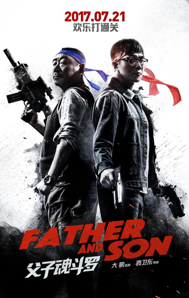 Father and Son (2017)
