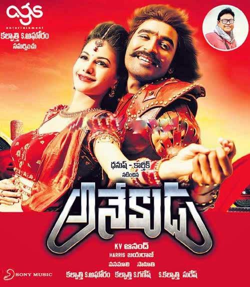 Anekudu Telugu movie songs