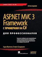купить книгу «ASP.NET MVC 3 Framework с примерами на C# 2010 для профессионалов» в ОЗОН