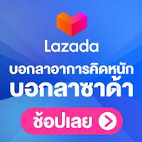รับส่วนลดพิเศษ และอื่นๆ #Lazada