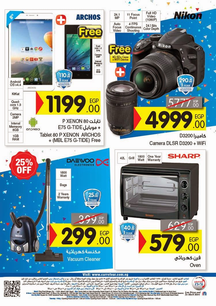 اسعار الكاميرات فى كارفور يناير 2015