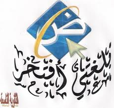 لغــــــــــــــــــة الضــــــــــــــــــاد