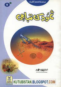Samood Ki Tabahi