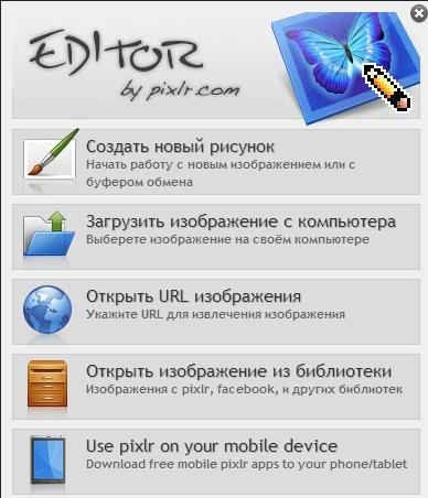 Как сделать в своем компьютере фотошоп