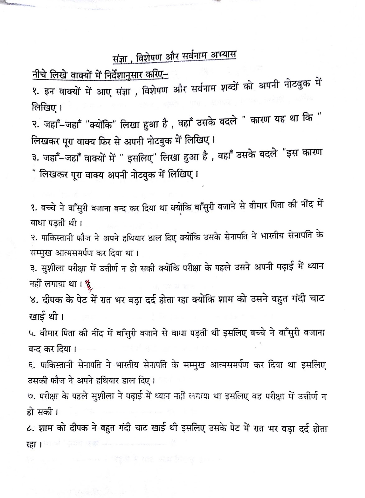 Adjectives worksheets for grade 3 in hindi proga info adjectives worksheets for grade 3 in hindi ibookread Download