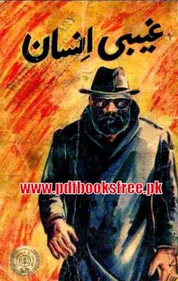Ghebi insan by Muhammad Saleem Ul Rehman pdf