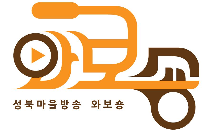 성북마을방송 와보숑