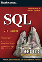 &#171;SQL.  &#187; (2- )