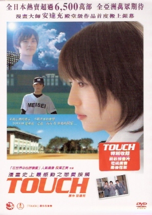 Touch DVD Nagasawa Masami Saito Keita NEW R3 Baseball English Sub