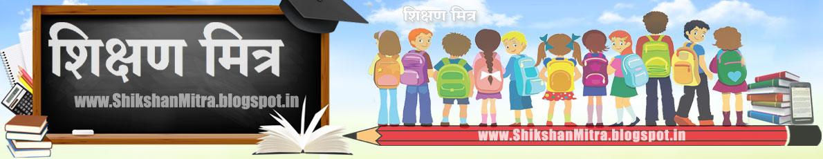 ShikshanMitra.blogspot.in