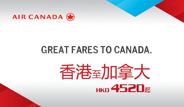 加航 香港直飛加拿大 溫哥華 $4520起、轉飛多倫多 $5589起,明年5月前出發。