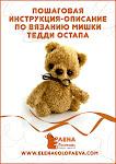 ИНСТРУКЦИЯ-ОПИСАНИЕ по вязанию мишки Тедди Остапа