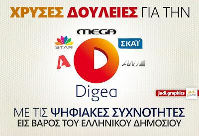 Χρυσές δουλειές για την DIGEA με τις ψηφιακές συχνότητες εις βάρος του ελληνικού δημοσιου