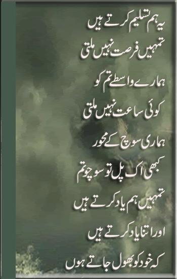 Barish Sad Ghazal Urdu Poetry, Barsat Ghazals Shayari | 2