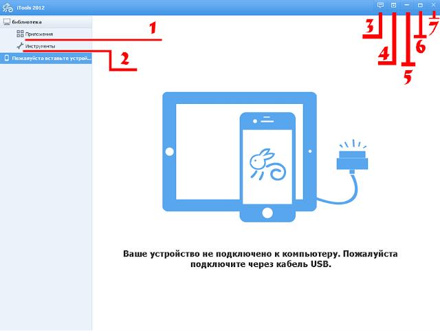 ITools простая инструкция на русском