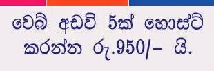 Web hosting in Sr Lanka