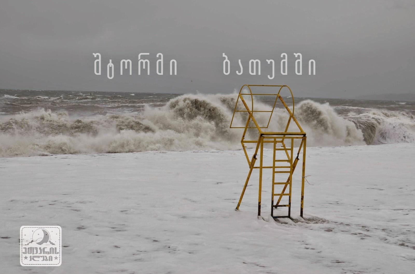 შტორმი ბათუმში 23.11.2014  Шторм в Батуми   Storm in Batumi
