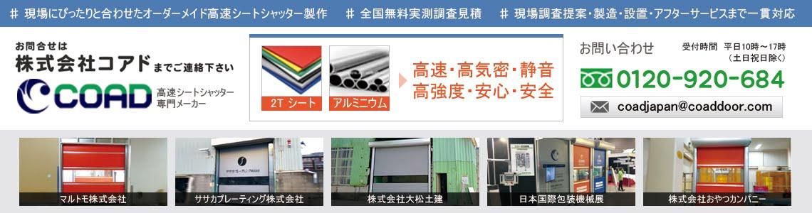 高速シートシャッター 株式会社コアド(COAD)
