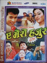 Ye Mero Hajur (2002 - movie_langauge) - Shree Krishna Shrestha, Jharana Thapa, Ganesh Upreti