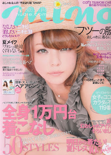 mina japanese magazine scans august 2012