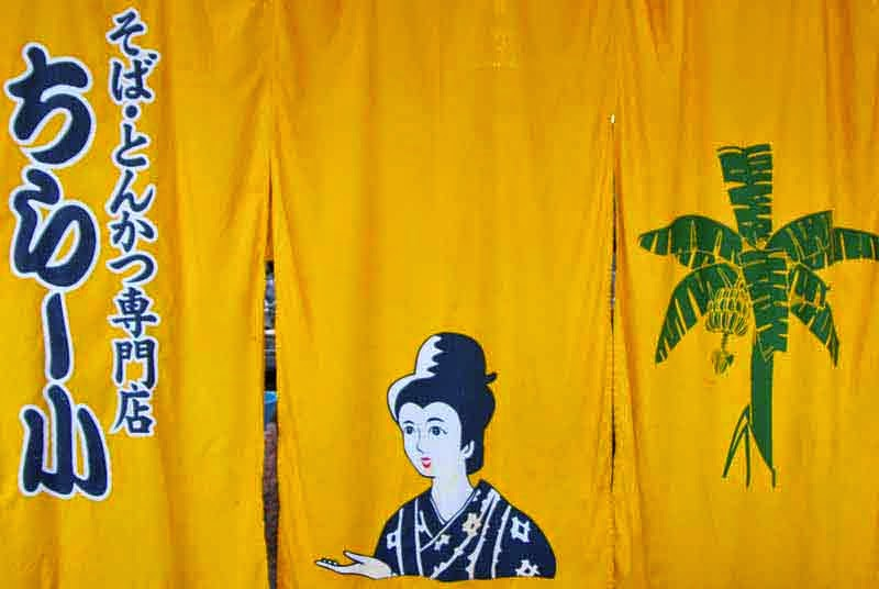 kitchen curtain, Okinawan woman