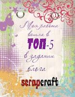 Моя работа в ТОП-5! :о)