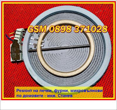 смяна на плоча за керамичен плот, ремонт на печки