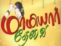 Mamiyaar Thevai 18-05-2013 &#8211; Zee Tamil Serial